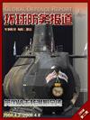 英国攻击核潜艇