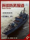 无畏级护卫舰