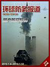 中國防空導彈