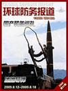 國產東風導彈