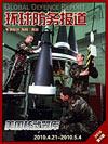 美國核武庫