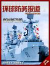 新锐护卫舰