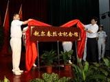赵尔春烈士纪念馆重新修缮后正式开放[组图]