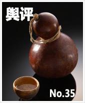 茅台国酒商标