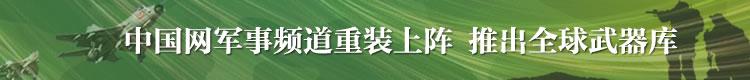 中国网军事新版上线