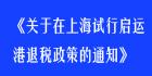 关于在上海试行启运港退税政策的通知