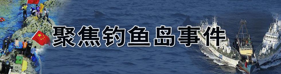 日本购岛事件_聚焦钓鱼岛事件_中国网