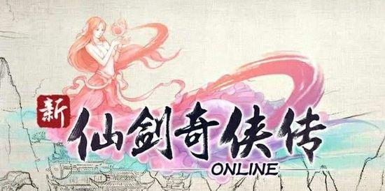 Unity3D开发 《新仙剑奇侠传OL》研发视频