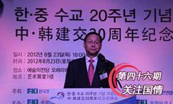 中韩建交20周年
