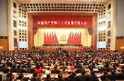 中国共产党历次全国代表大会