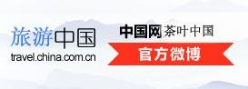 茶叶中国官方微博