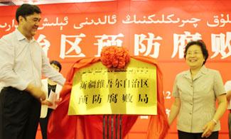 新疆维吾尔自治区预防腐败局揭牌成立
