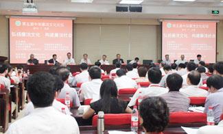 第五届中华廉洁文化论坛在京举办