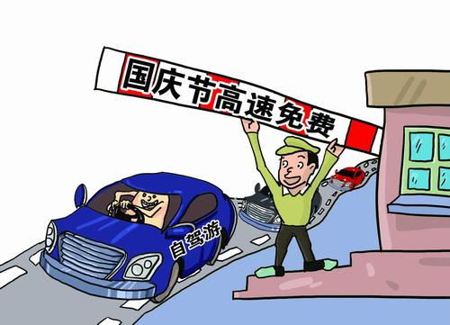 高速公路免费刺激市场自驾游租车长假a市场傲斗天遮1.0v攻略图片