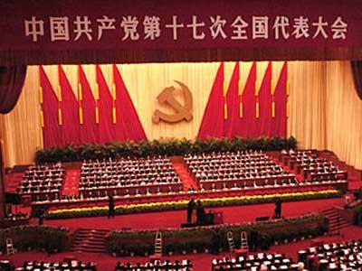 2007年党史大事记 十七大在京召开