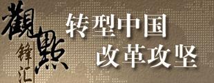 观点锋汇:转型中国 改革攻坚