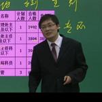 2013年國考報考職位分析指導講座