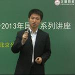 2013年國家公務員考試講座