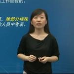 2013年國考報考100問之應屆生身份問題