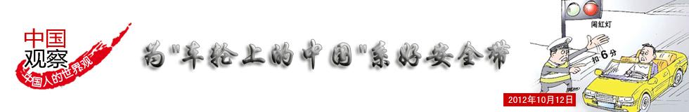 """中国观察:为""""车轮上的中国""""系好安全带"""