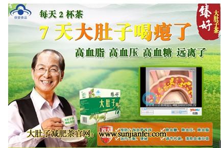 """喝大肚子茶管用吗_大肚子茶官网:降低高血压,每天喝两杯""""特制茶""""吧_资讯中心 ..."""