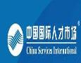中国国际人才市场
