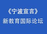 2012新教育國際高峰論壇《寧波宣言》