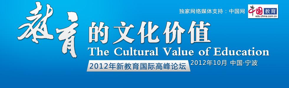 2012新教育國際高峰論壇