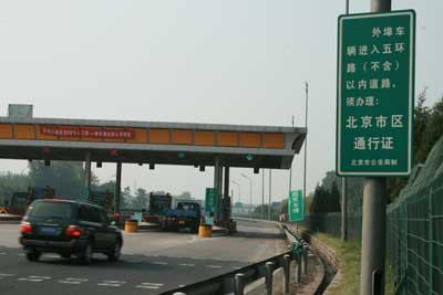 外地车进京通行证件下月1至18日有效期调为3