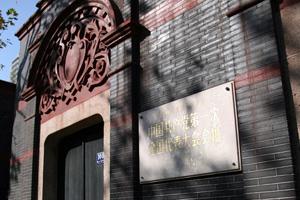"""""""红色摇篮""""中国共产党第一次全国代表大会会址(上海)"""