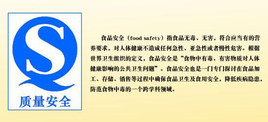 生产是食品安全的基础;保障食品安全