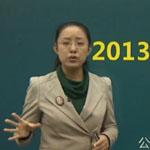 2013國家公務員考試衝刺輔導講座