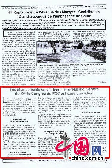 11月13日,中非最大私营报纸《燕子报》在第五版用半版全文转载了中国网法文十八大专题文章《数字看变化-多角度反映十八大开放程度超历届》。