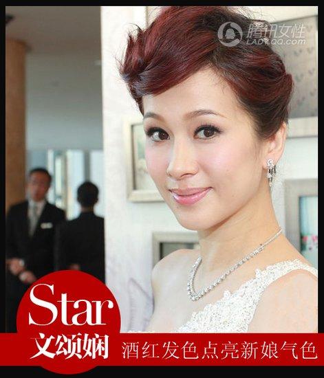 大婚 2012最美新娘发型盘点图片