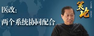 王虎峰:医改要重视两个系统的协同配合