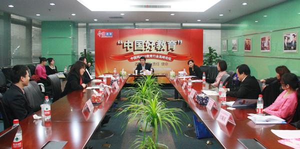2012中國網少兒教育高峰論壇