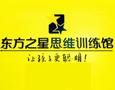 北京東方之星思維教育機構