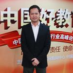 怡海教育集團總裁 錢志龍博士