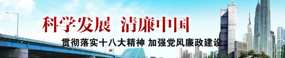 科学发展 清廉中国