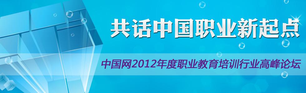 """中國網""""共話中國職業新起點""""職業教育高峰論壇"""
