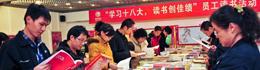 国家电网天津城东供电分公司员工在企业活动室选购图书。