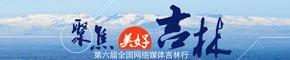 第六届全国网络媒体吉林行