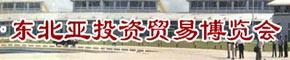 第六届中国吉林·东北亚投资贸易博览会