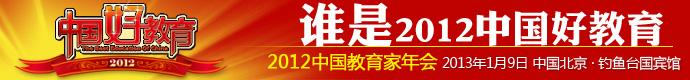 """中国网2012""""中国好教育""""盛典华丽启幕"""