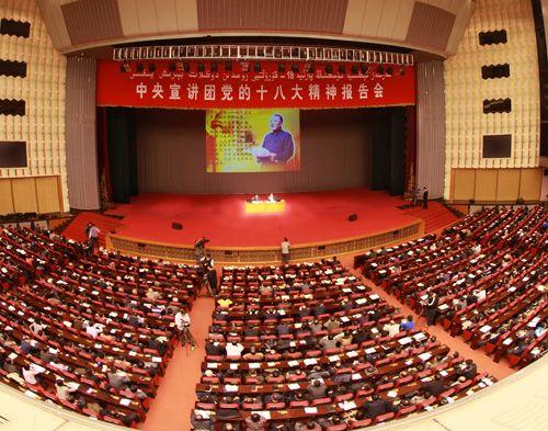 中国十八大报告_中央宣讲团新疆宣讲十八大精神主持报告会_新闻中心_中国网