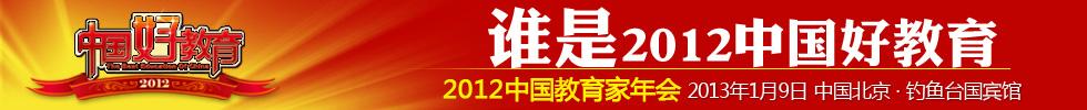 2012中国好教育盛典