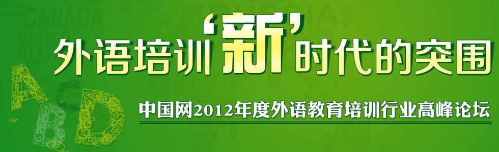 中國網2012年度外語教育培訓行業高峰論壇實錄