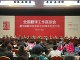 在主席台就坐的各位领导。中国网 孙世麒