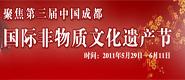 第三届中国成都国际非遗节