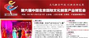 第六届北京文博会官网